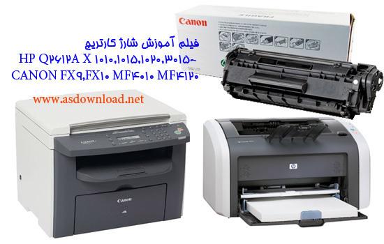 how to refill cartridge HP Q2612A X 1010101510203015 CANON FX9FX10 MF4010 MF4120 فیلم آموزش شارژ کارتریج canon 4010 ,MF4120 و پرینترهای hp