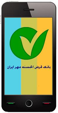 دانلود موبایل بانک قرض الحسنه مهر ایران