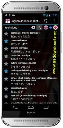 Offline English Japanese Dict v3.4.0- دیکشنری انگلیسی به ژاپنی و برعکس برای اندروید