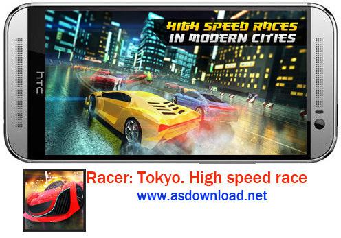 Racer: Tokyo. High speed race: Racing need-بازی مسابقه سرعت در توکیو برای اندروید