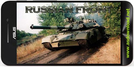 Russian front-بازی جبهه روسیه در جنگ جهانی دوم برای اندروید+دیتا