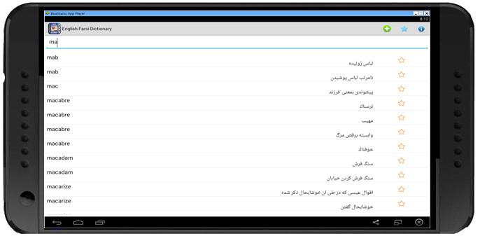 Photo of English Persian Dictionary-دیکشنری آفلاین انگلیسی به پارسی برای اندروید