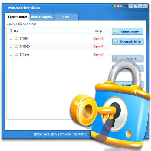WinMend Folder Hidden v1.5.2-نرم افزار مخفی کردن فایل ها و پوشه ها