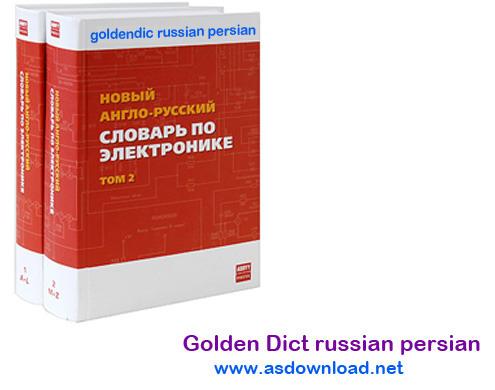 Golden Dict russian-persian-دانلود دیکشنری روسی به پارسی و برعکس