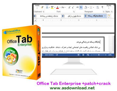 Office Tab Enterprise v9.70+patch+crack-نرم افزار ایجاد تب برای صفحات آفیس 2010, 2013