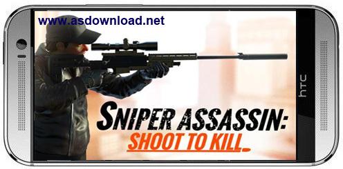 Sniper assassin 3D: Shoot to kill-بازی قاتل و تیرانداز مخفی برای اندروید+دیتا