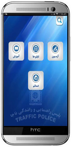 Photo of نرم افزار آزمون گواهینامه راهنمایی و رانندگی برای اندروید