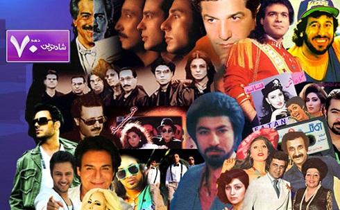 دانلود شادترین آهنگ های ایرانی دهه 70