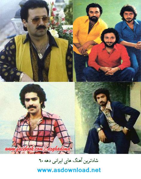 iranian shad music 60S