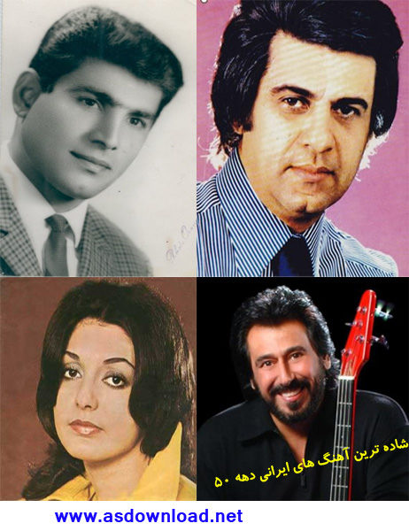 دانلود شادترین آهنگ های ایرانی دهه 50