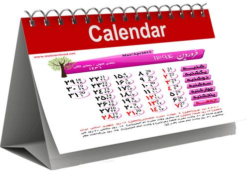 Calendar persian 1394