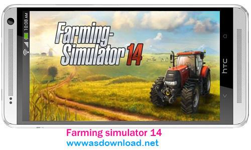 Farming simulator 14 - دانلود بازی کشاورزی در مزرعه برای اندروید