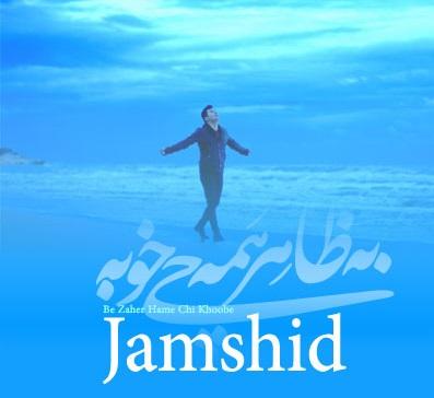 Jamshid-Be-Zaher-Hame-Chi-Khoobe