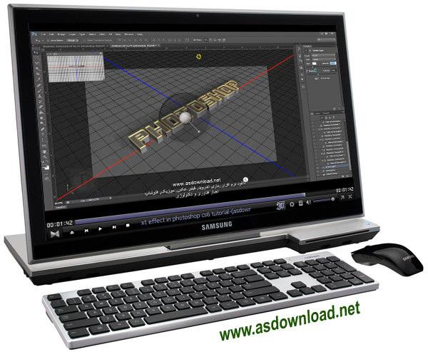 دانلود فیلم آموزش ساخت نوشته سه بعدی با فتوشاپ CS6