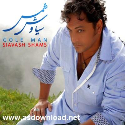 Shams yavash yavash