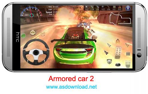 Armored сar 2 - بازی مسابقه ماشین های زرهی برای اندروید