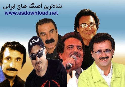 دانلود 20 ترانه های شاد و ماندگار ایرانی