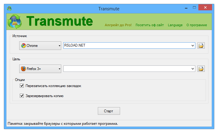 Transmute Standard v2.70 - نرم افزار انتقال بوکمارک مرورگرها به یکدیگر
