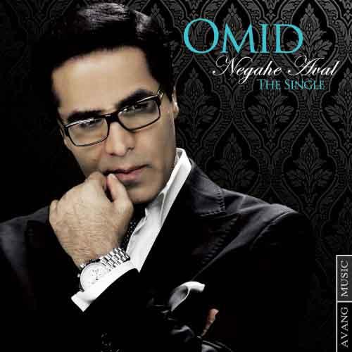 Omid - Negahe Aval