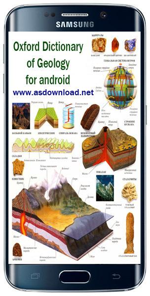 Oxford Dictionary of Geology v4.3.126 - دانلود دیکشنری رشته زمین شناسی برای اندروید
