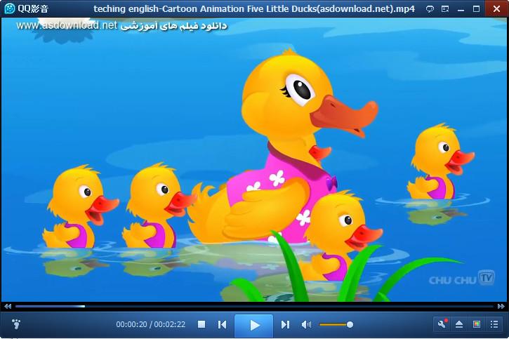 دانلود فیلم آموزش زبان انگلیسی برای کودکان- 5 اردک