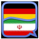 German Persian (Farsi) diction APK