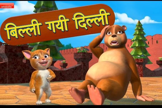 animation Music Video Hindi-happy children (4)