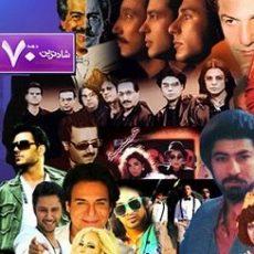 دانلود شادترین آهنگ های ایرانی دهه ۵۰,۶۰,۷۰ و ۸۰