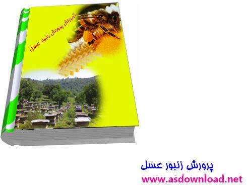 دانلود کتاب آموزش پرورش زنبور عسل