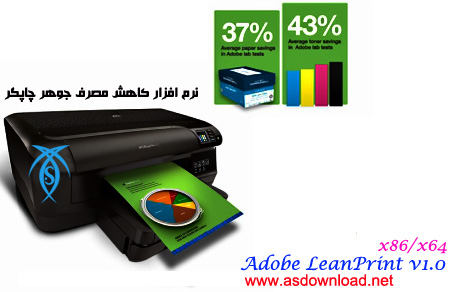 دانلود نرم افزار کاهش مصرف جوهر پرینتر - Adobe LeanPrint v1.0 x86/x64