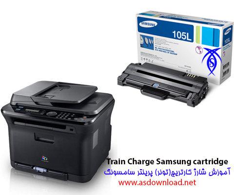 دانلود فیلم آموزش شارژ کارتریج پرینتر سامسونگ Samsung ML