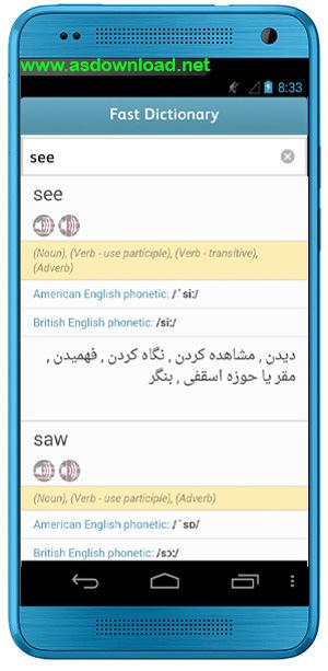 Fastdic Persian Dictionary- دیکشنری انگلیسی به فارسی و  فارسی به انگلسی برای آندروید