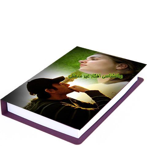 Photo of دانلود کتاب روانشناسی افکار غیر منطقی