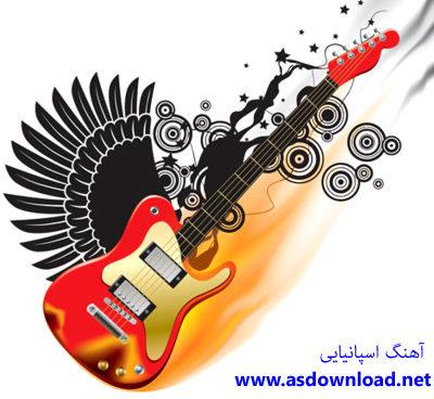 دانلود موزیک اسپانیایی- music spanish 2014