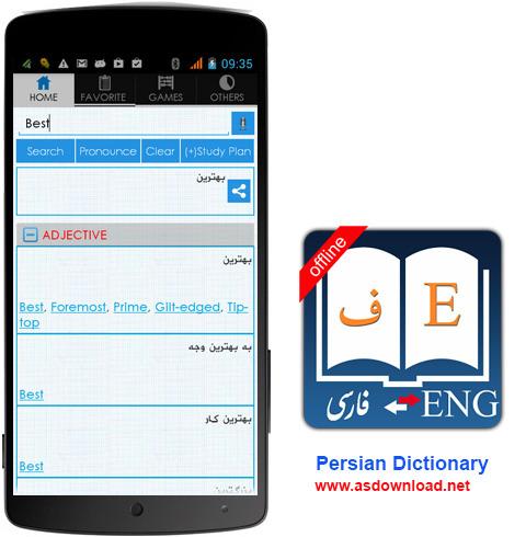 دانلود مترجم انگلیسی به فارسی برای اندروید