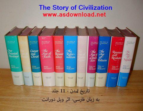 دانلود کتاب تاریخ تمدن اثر ویل دورانت به زبان فارسی- 11 جلد