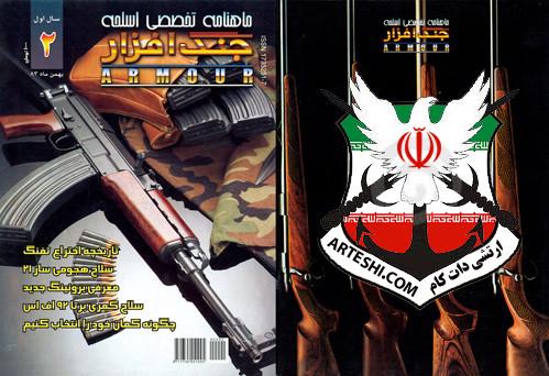 دانلود ماهنامه جنگ افزار -شماره 2