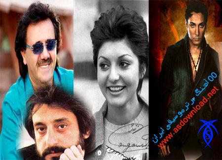 دانلود ۱۰۰ موزیک برتر ایرانی- part 6