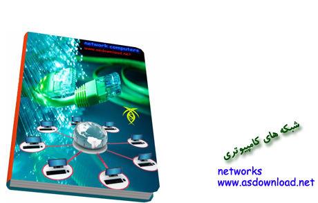 Photo of دانلود کتاب آموزش شبکه های کامپیوتری