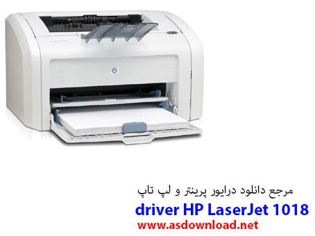 دانلود درایور پرینتر HP 1018