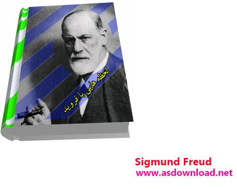دانلود کتاب آشنایی با فروید- Sigmund Freud