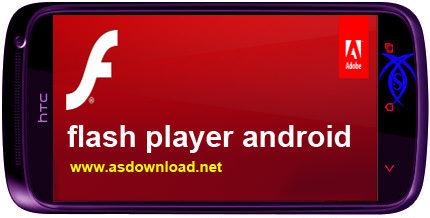 دانلود نرم افزار فلش پلیر برای آندروید- flash player android