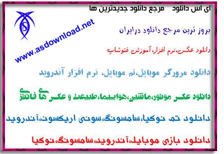 دانلود فونت های فارسی به همراه فونت mj