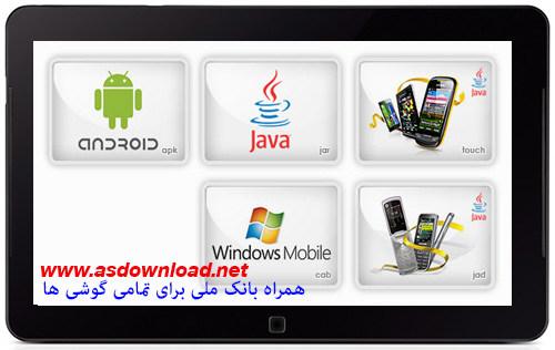 دانلود همراه بانک ملی برای تمامی گوشی ها