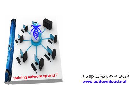 دانلود کتاب آموزش شبکه با ویندوز 7 و xp