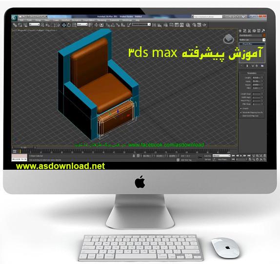 دانلود فیلم آموزش طراحی نیمکت در نرم افزار 3ds max