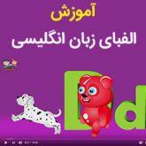 دانلود فیلم جدید آموزش الفبای زبان انگلیسی به کودکان - با کیفیت HD
