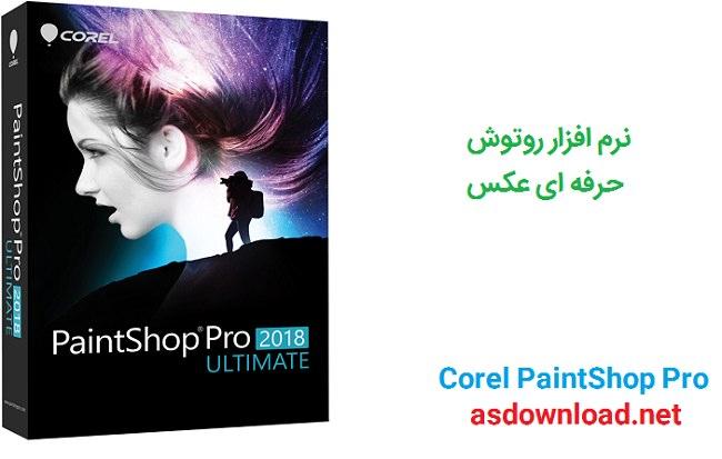 Corel PaintShop Pro 2018 1