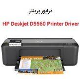دانلود درایور پرینتر HP Deskjet D5560 Printer Driver