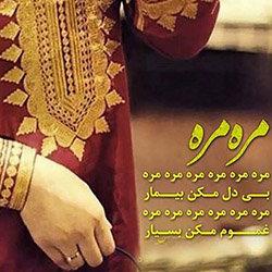 دانلود آهنگ بندری گنوغ شبگرد با صدای عیسی بلوچستانی